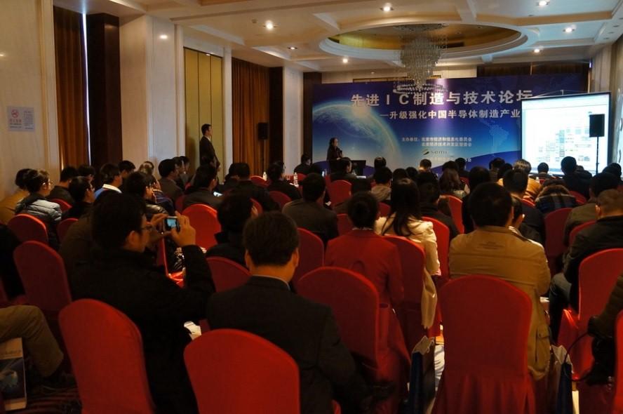 强化中国半导体制造产业链 记2015北京微电子国际研讨会先进IC制造